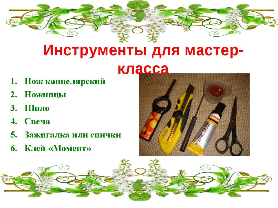 Инструменты для мастер-класса Нож канцелярский Ножницы Шило Свеча Зажигалка...