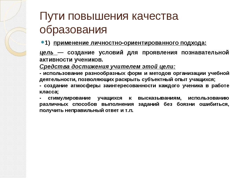 Пути повышения качества образования 1) применение личностно-ориентированного...