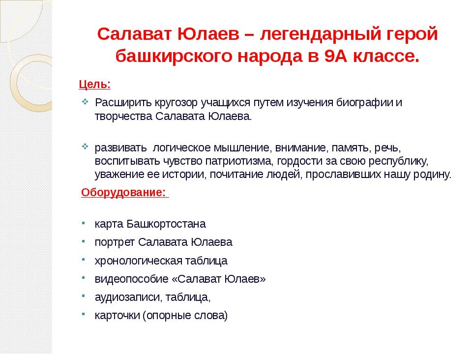 Салават Юлаев – легендарный герой башкирского народа в 9А классе. Цель: Расши...