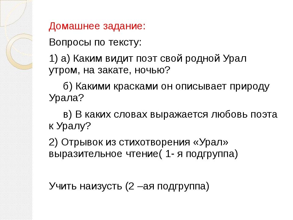 Домашнее задание: Вопросы по тексту: 1) а) Каким видит поэт свой родной Урал...