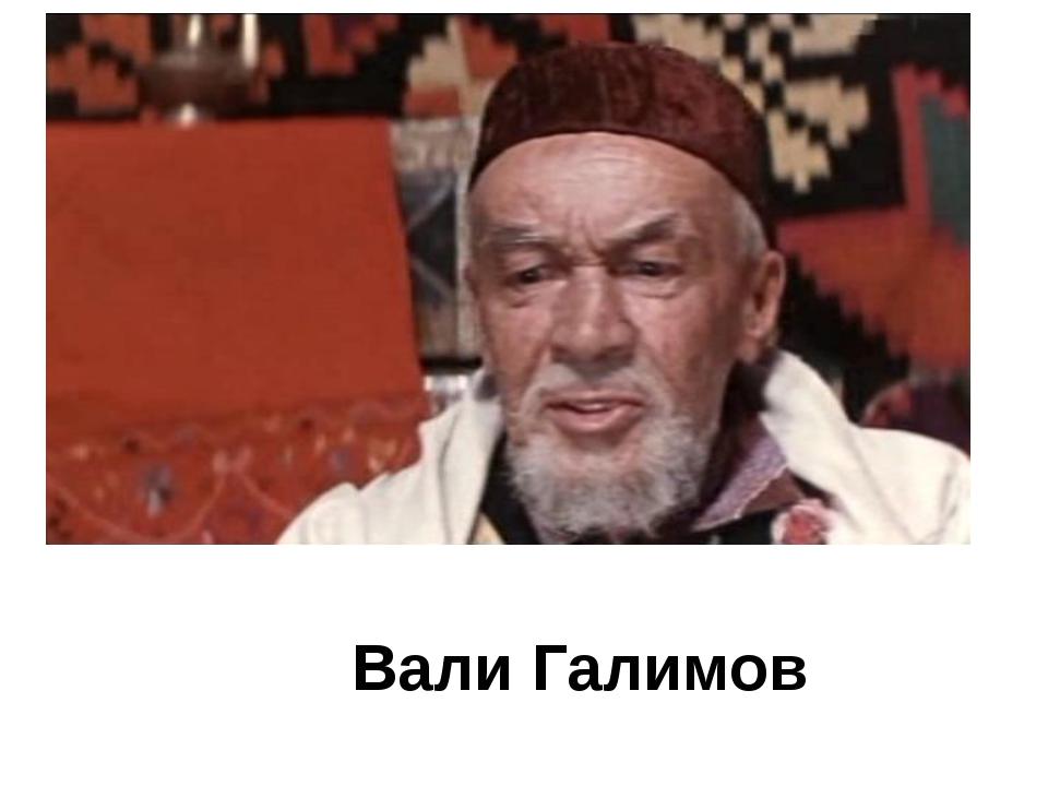 Вали Галимов