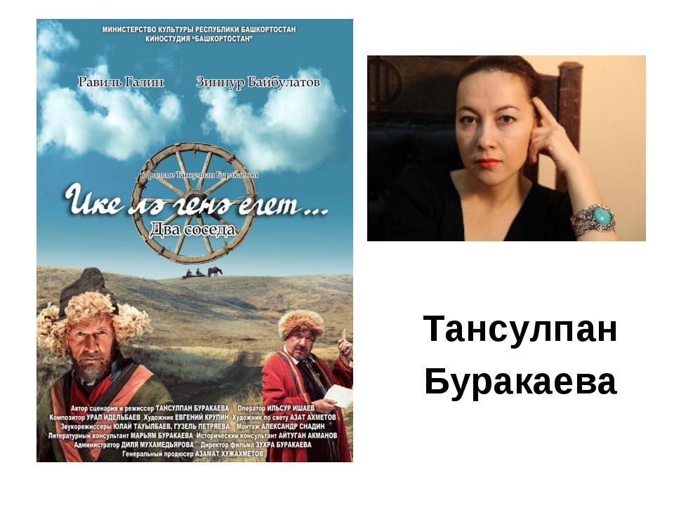 Тансулпан Буракаева