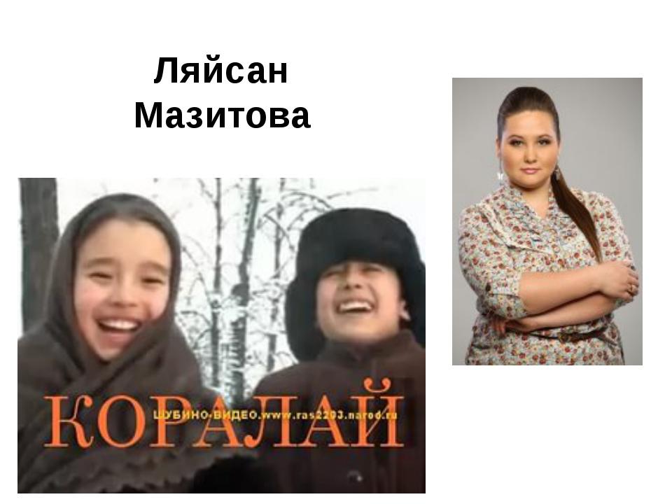 Ляйсан Мазитова