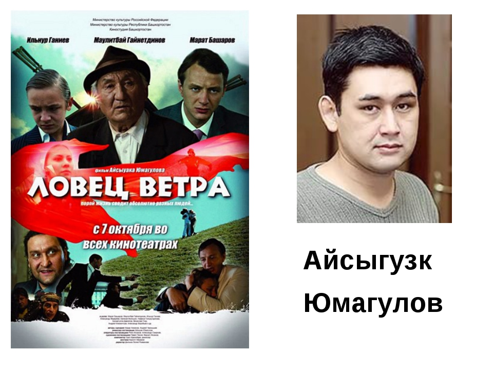 Айсыгузк Юмагулов