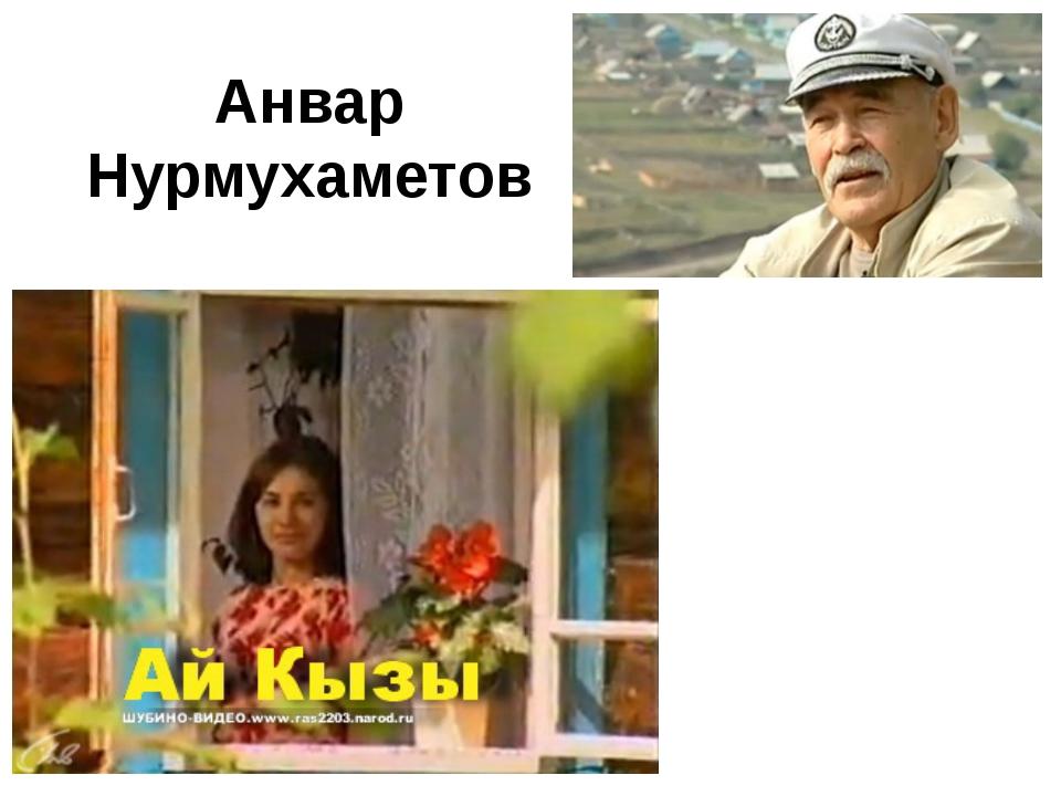 Анвар Нурмухаметов