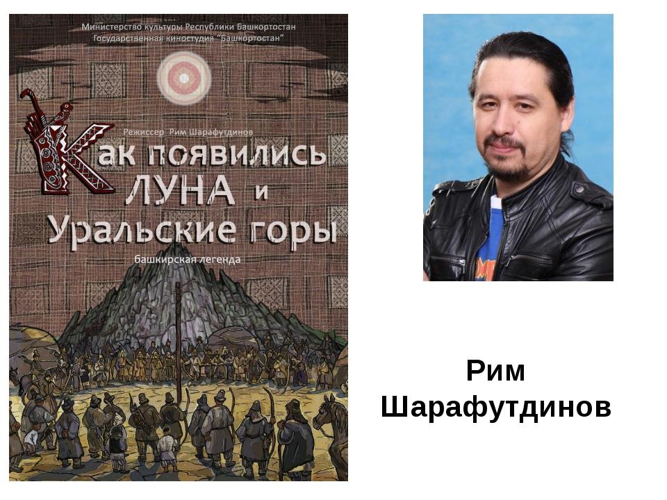 Рим Шарафутдинов