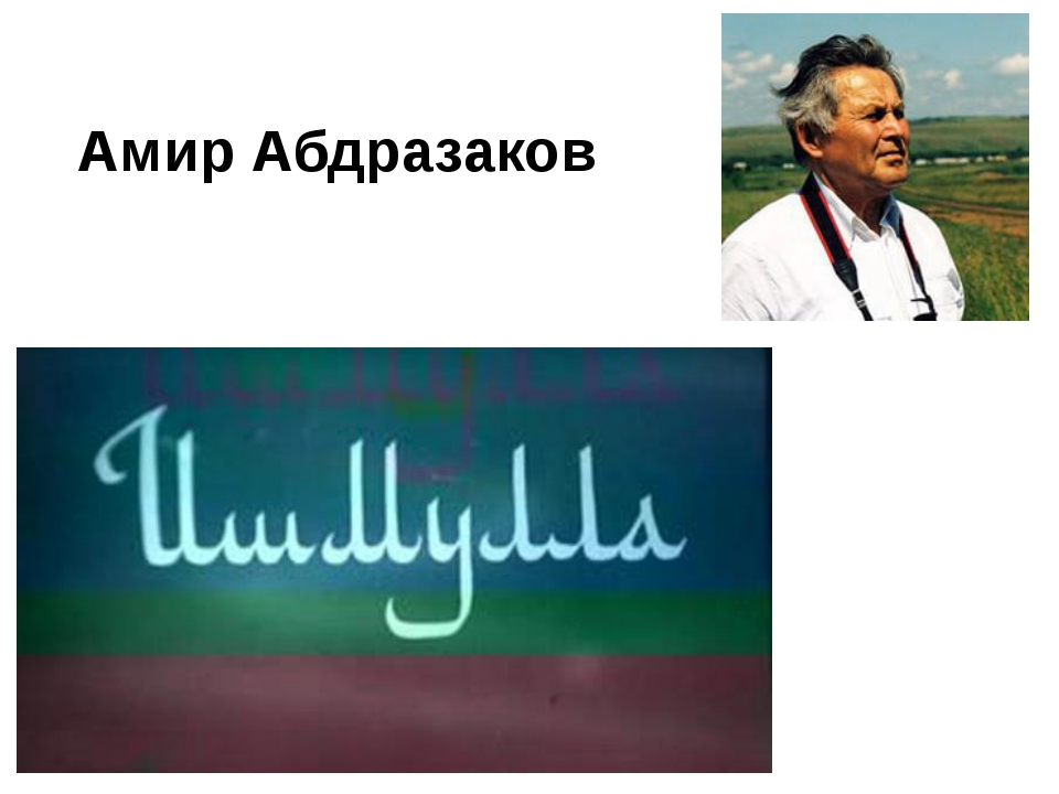 Амир Абдразаков