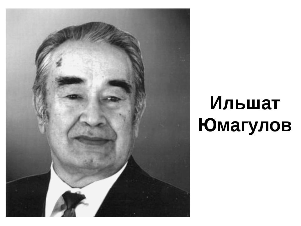 Ильшат Юмагулов