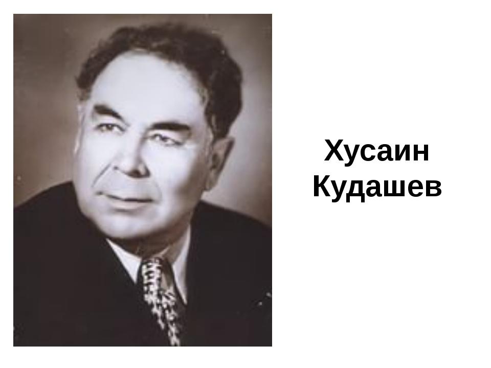 Хусаин Кудашев