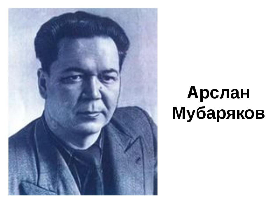 Арслан Мубаряков