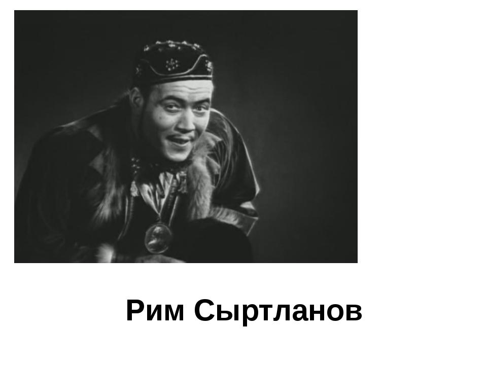 Рим Сыртланов