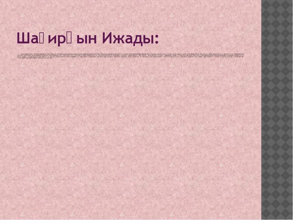 Шағирҙын Ижады: Рауил Бикбаев төрлө күләмдәге ундан артыҡ поэма ижад итте.Ил...