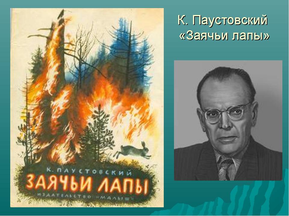 К. Паустовский «Заячьи лапы»