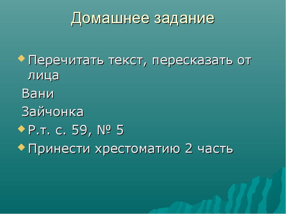 Домашнее задание Перечитать текст, пересказать от лица Вани Зайчонка Р.т. с....