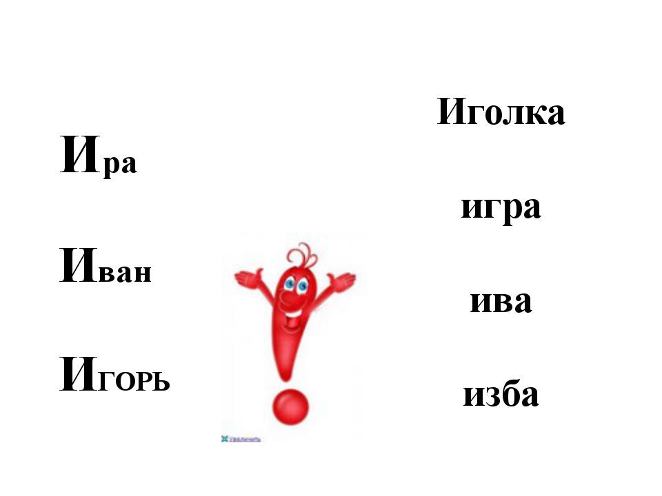 Иголка игра ива изба Ира Иван ИГОРЬ