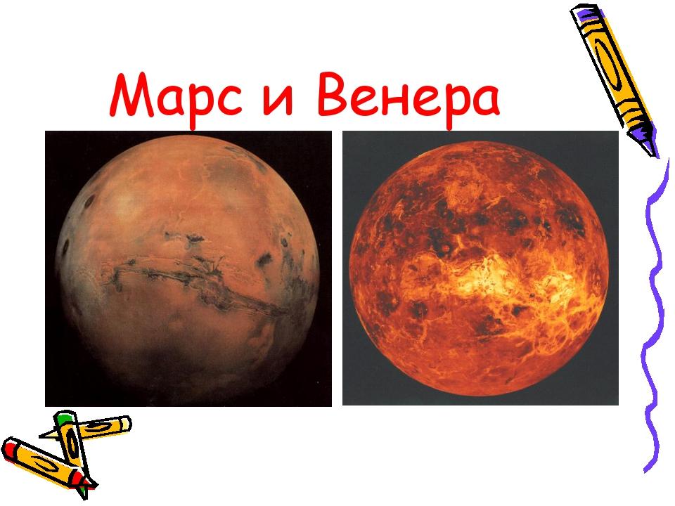 фото картинки планеты марс и венеры вечером