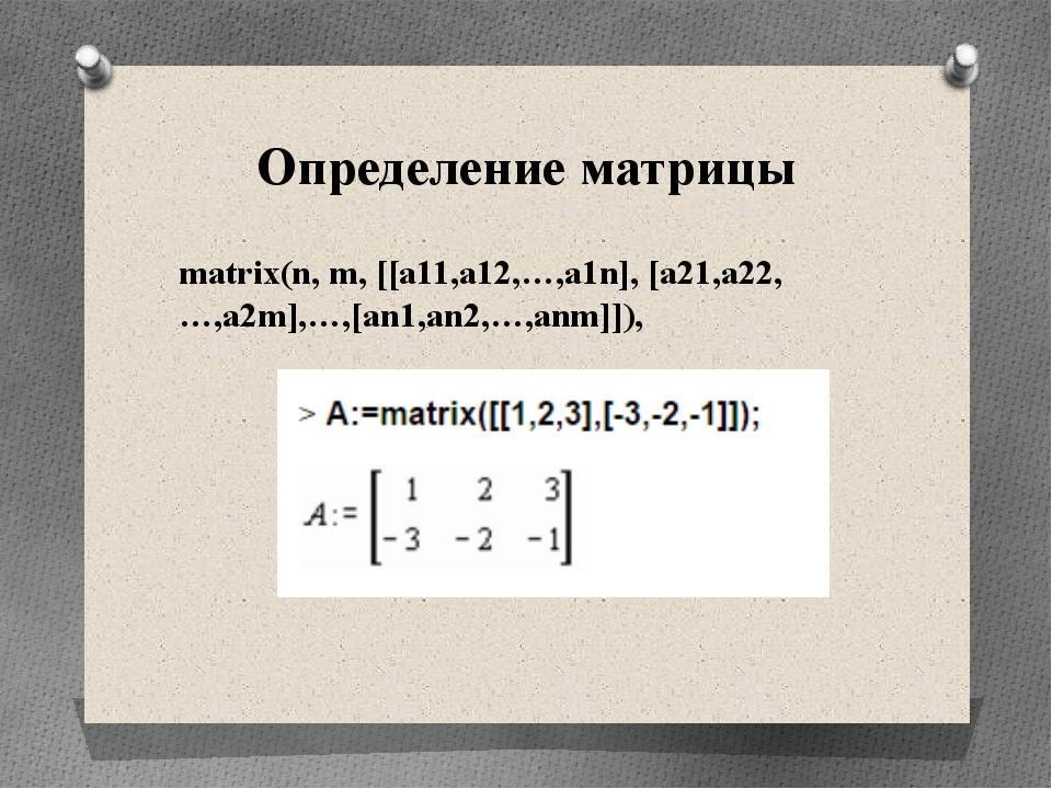Определение матрицы matrix(n, m, [[a11,a12,…,a1n], [a21,a22,…,a2m],…,[an1,an2...