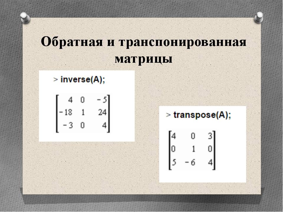 Обратная и транспонированная матрицы