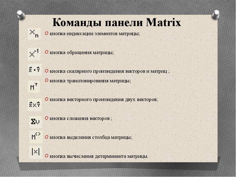 Команды панели Matrix кнопка индексации элементов матрицы; кнопка обращения...