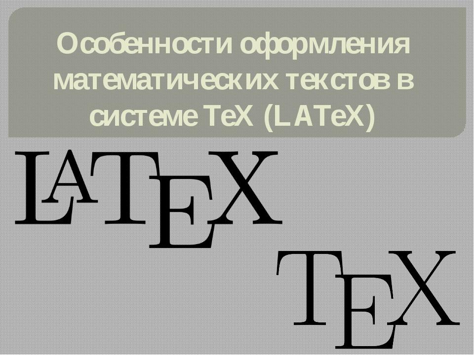 Особенности оформления математических текстов в системе TeX (LATeX)