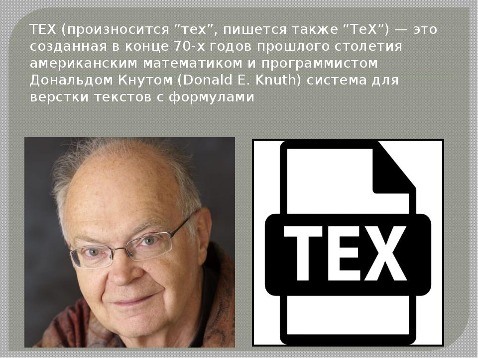 """ТEХ (произносится """"тех"""", пишется также """"ТеХ"""") — это созданная в конце 70-х г..."""
