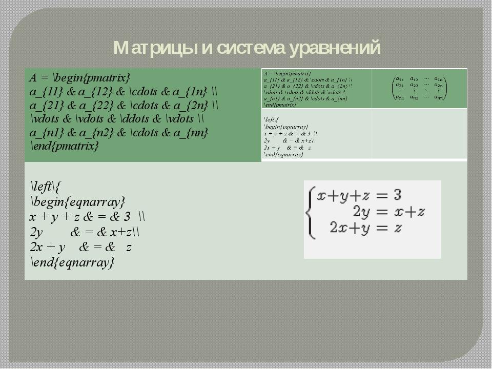 Матрицы и система уравнений