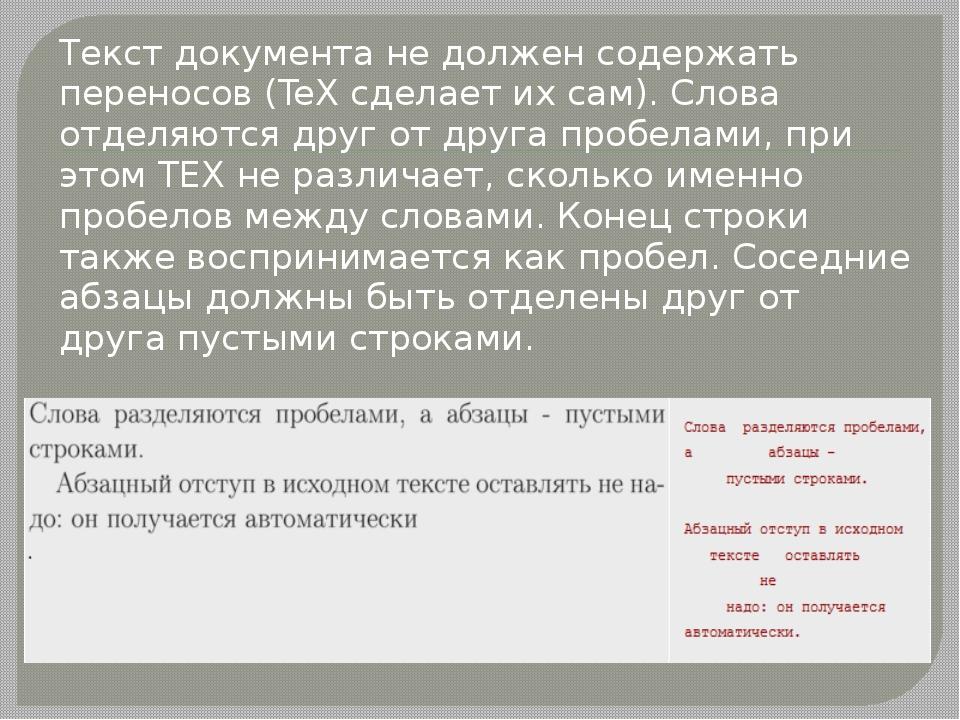 Текст документа не должен содержать переносов (TeX сделает их сам). Слова от...
