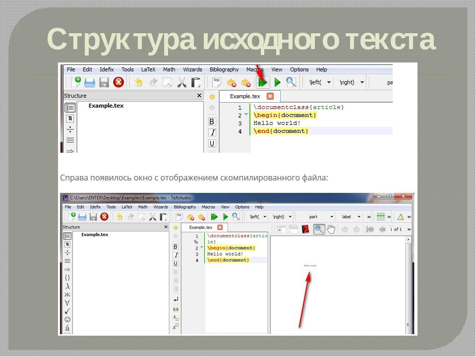 Структура исходного текста