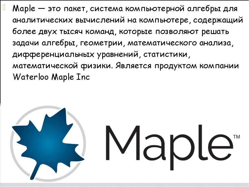 Maple — это пакет, система компьютерной алгебры для аналитических вычислений...
