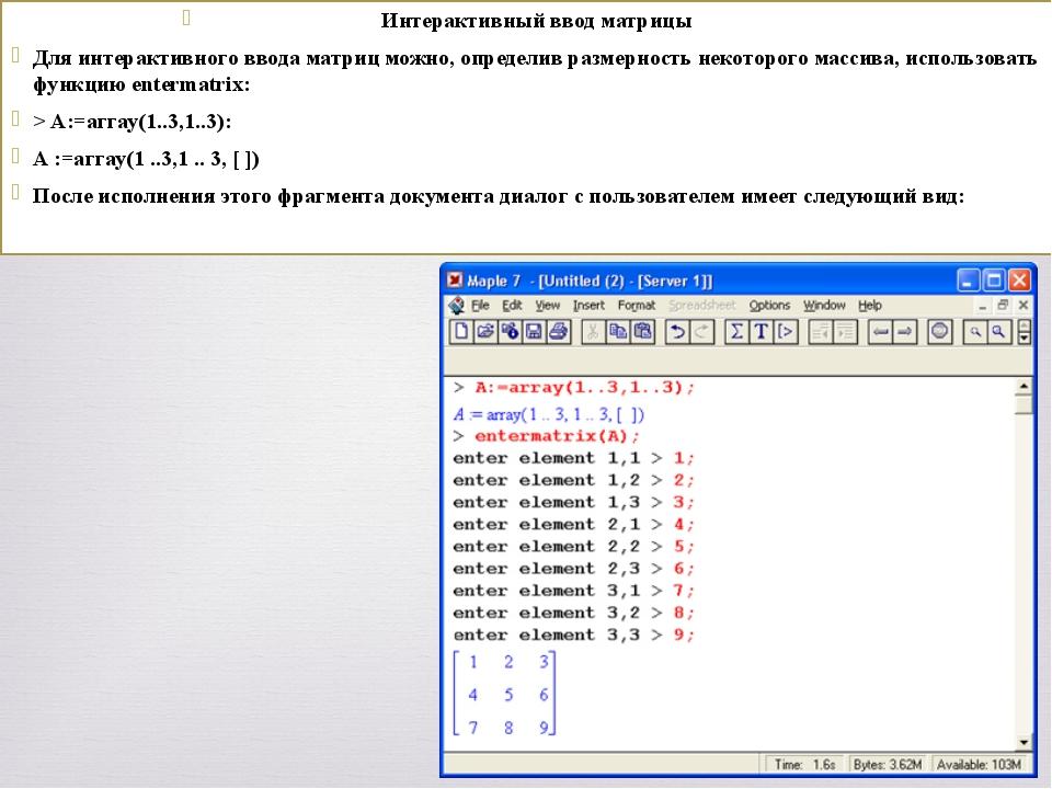 Интерактивный ввод матрицы Для интерактивного ввода матриц можно, определив р...