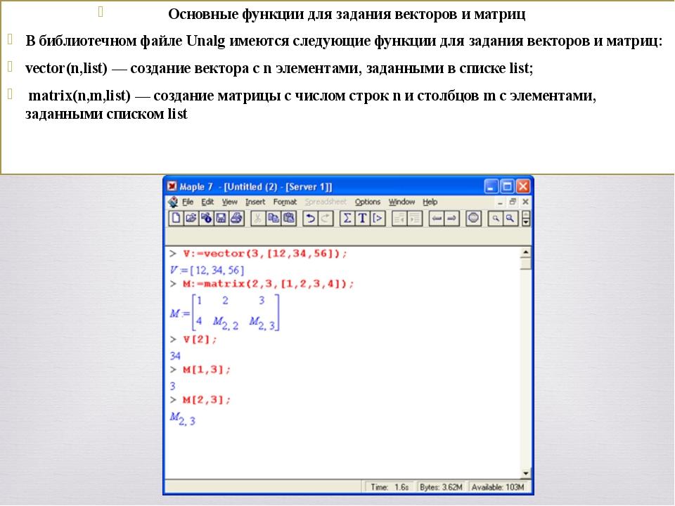 Основные функции для задания векторов и матриц В библиотечном файле Unalg име...