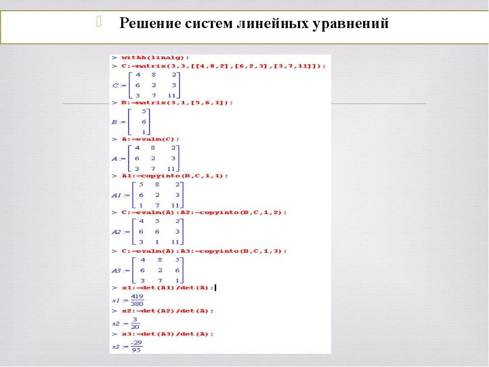 Решение систем линейных уравнений 
