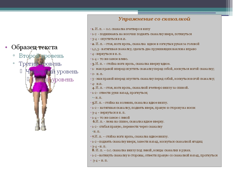 Упражнение со скакалкой для похудение
