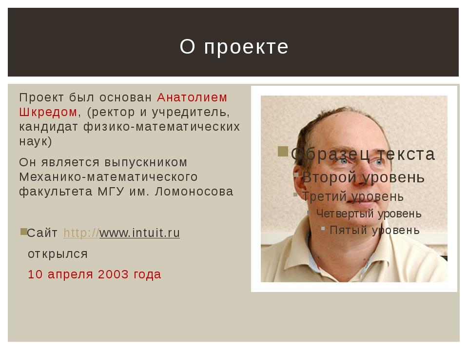 Проект был основан Анатолием Шкредом, (ректор и учредитель, кандидат физико-м...
