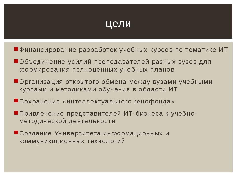 Финансирование разработок учебных курсов по тематике ИТ Объединение усилий пр...