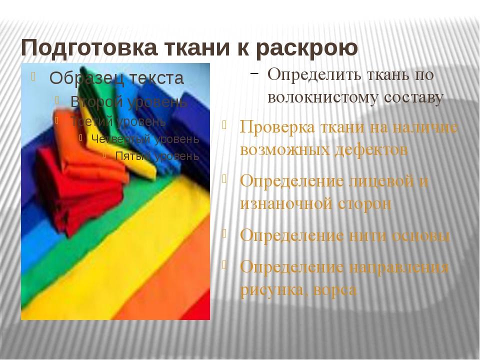 Подготовка ткани к раскрою Определить ткань по волокнистому составу Проверка...