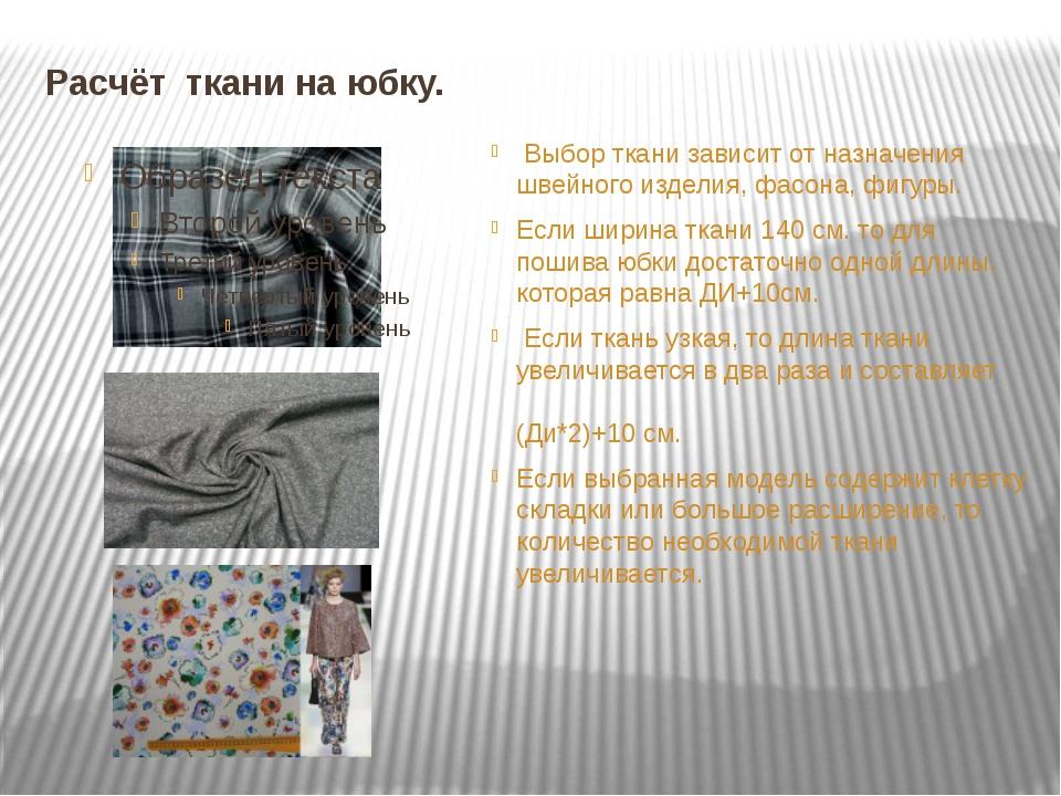 Расчёт ткани на юбку. Выбор ткани зависит от назначения швейного изделия, фас...