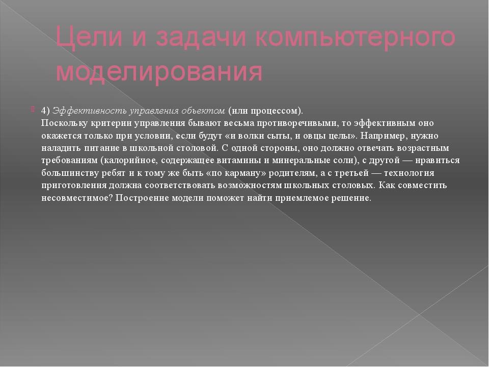 Цели и задачи компьютерного моделирования 4) Эффективность управления объекто...