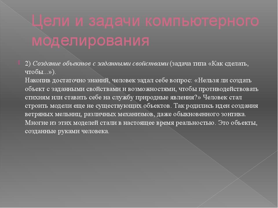 Цели и задачи компьютерного моделирования 2) Создание объектов с заданными св...