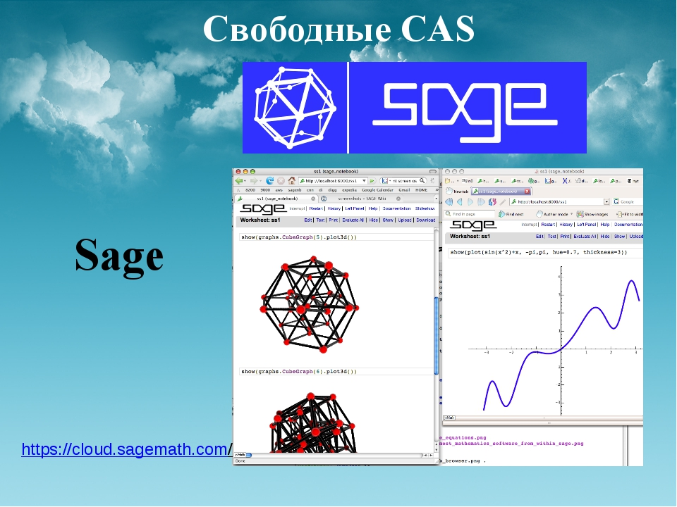 Свободные CAS Sage https://cloud.sagemath.com/