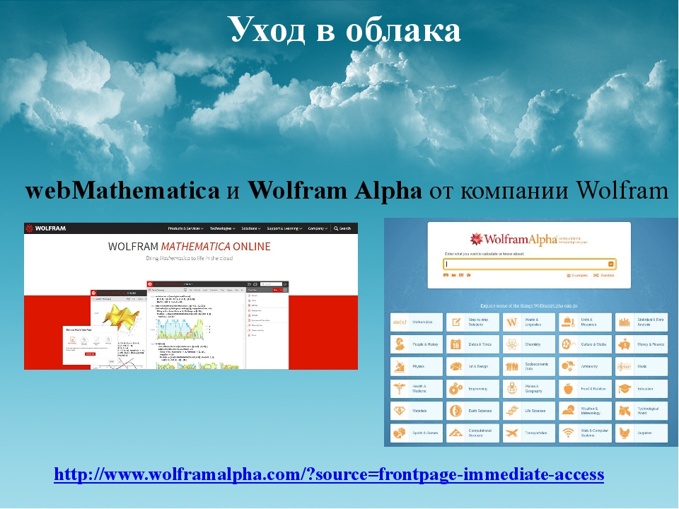 Уход в облака http://www.wolframalpha.com/?source=frontpage-immediate-access...