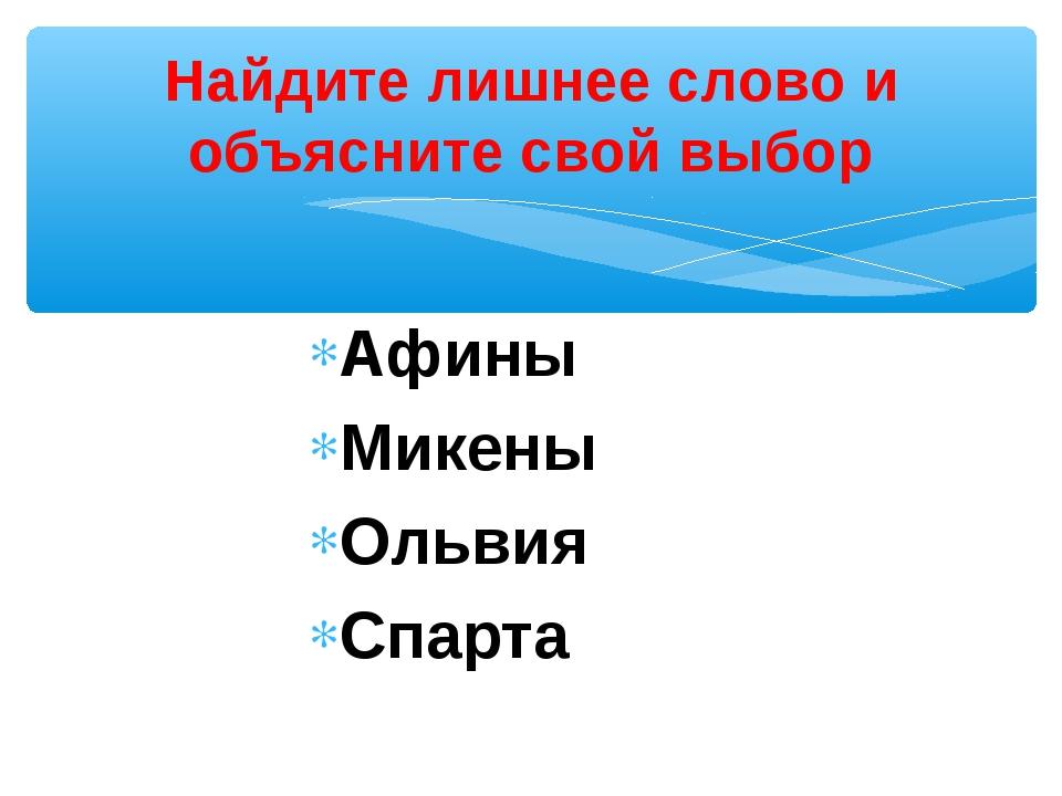 Афины Микены Ольвия Спарта Найдите лишнее слово и объясните свой выбор