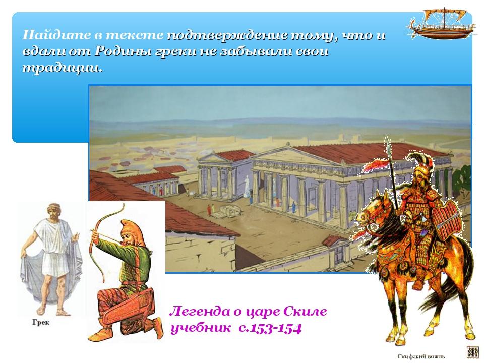 Найдите в тексте подтверждение тому, что и вдали от Родины греки не забывали...