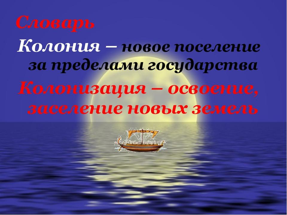 Словарь Колония – новое поселение за пределами государства Колонизация – осво...