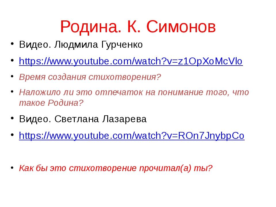 Родина. К. Симонов Видео. Людмила Гурченко https://www.youtube.com/watch?v=z1...