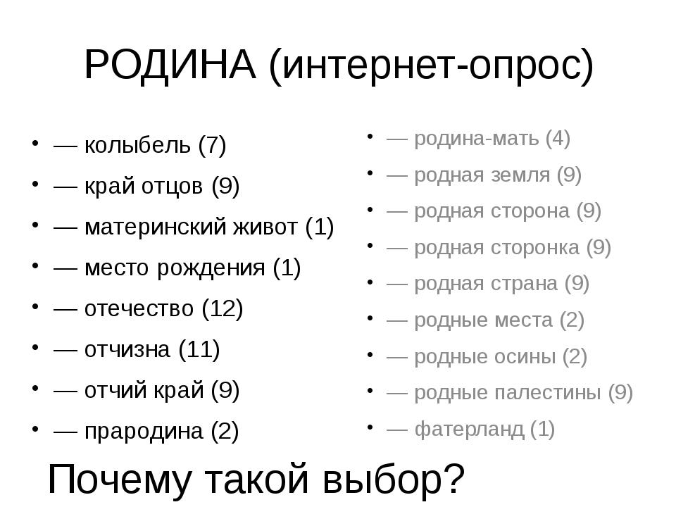 РОДИНА (интернет-опрос) — колыбель (7) — край отцов (9) — материнский живот (...