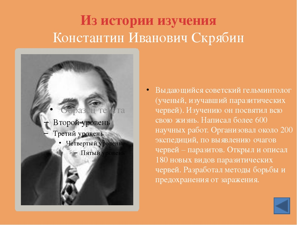Из истории изучения Константин Иванович Скрябин Выдающийся советский гельминт...