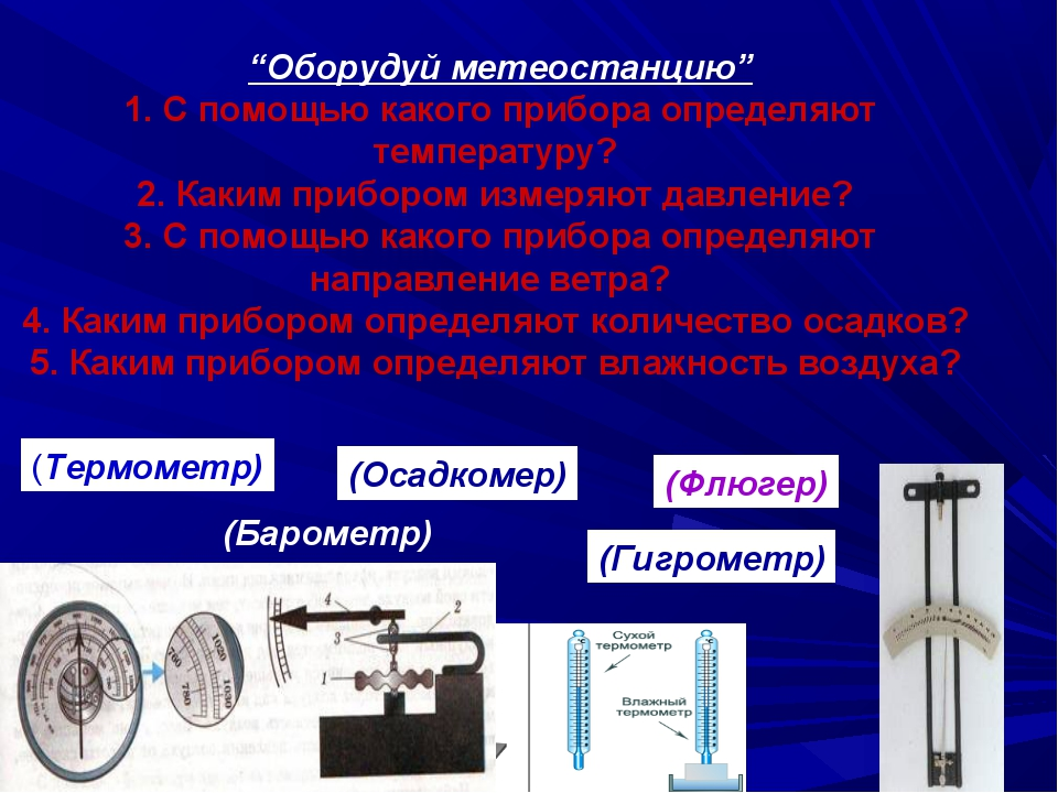 """""""Оборудуй метеостанцию"""" 1. С помощью какого прибора определяют температуру? 2..."""