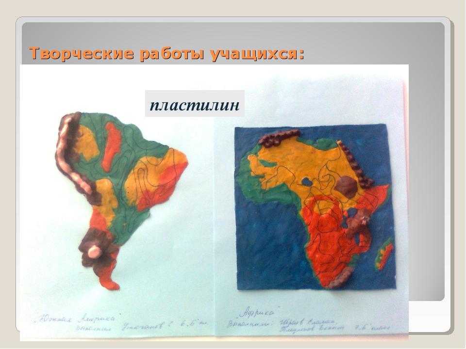 Творческие работы учащихся: пластилин