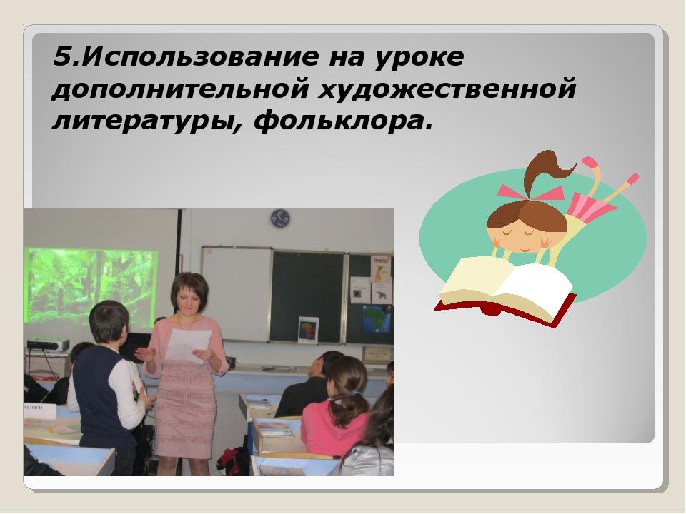 5.Использование на уроке дополнительной художественной литературы, фольклора.